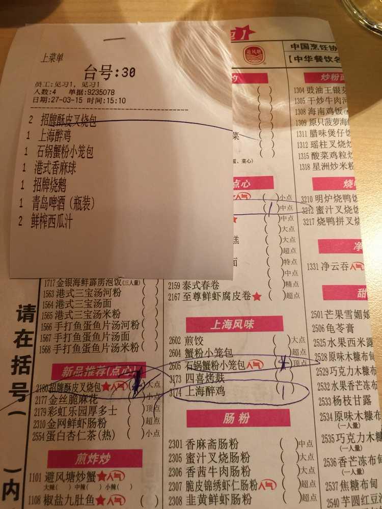 Bi feng tangの注文シート画像