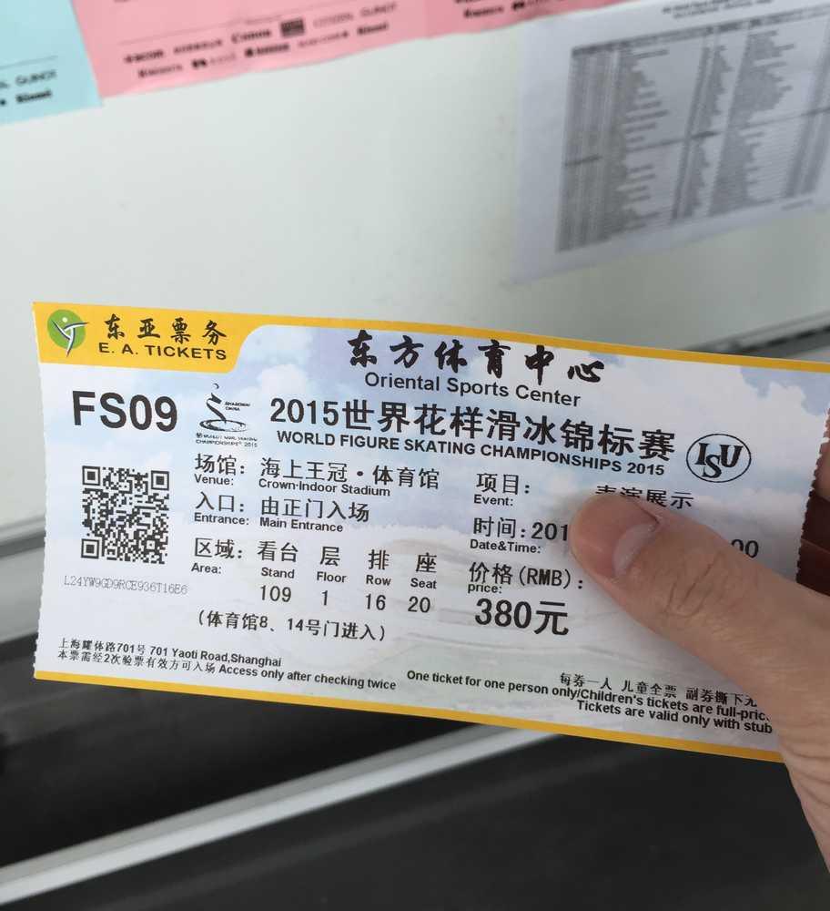 エキシビションのチケット画像