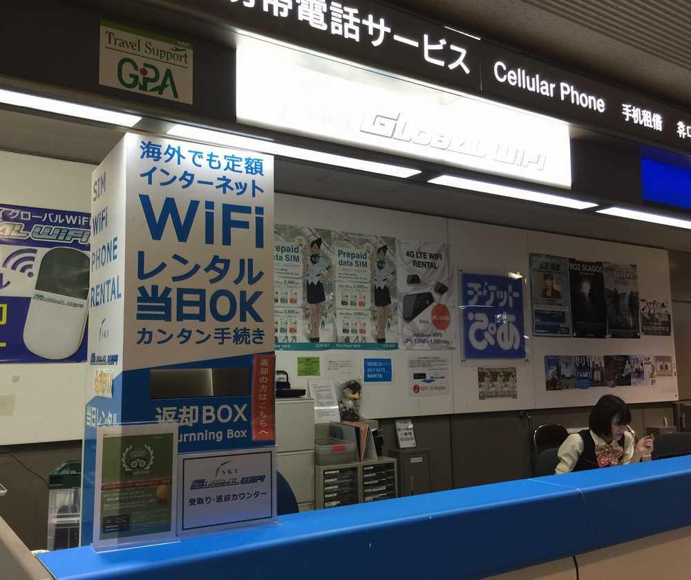 成田空港でグローバルWiFi返却画像