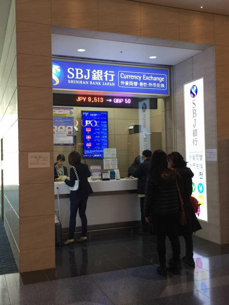 羽田空港のSBJ銀行で円を元に両替画像