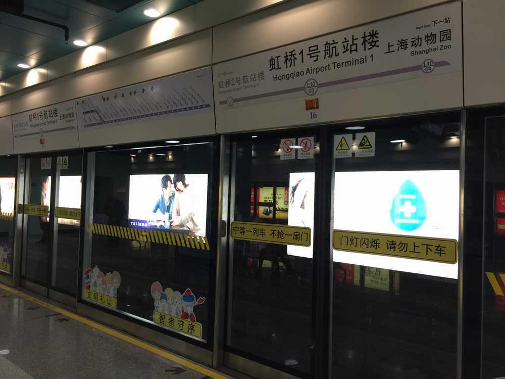 上海虹橋国際空港ターミナル1駅画像