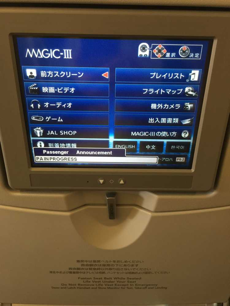 JAL81便のMAGIC3画像