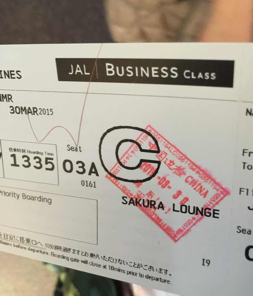 JAL876ビジネスクラス搭乗券画像