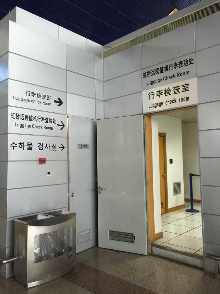 上海浦東国際空港の荷物取調室画像