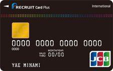 リクルートカードプラス券面画像