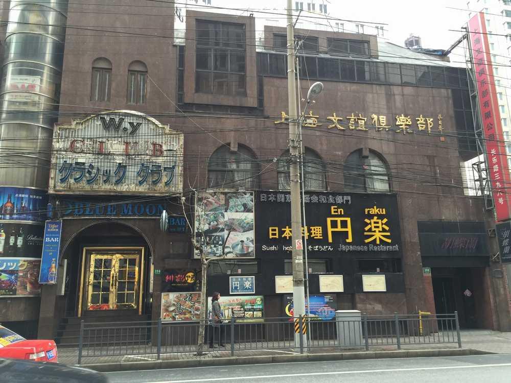 上海の日本料理レストラン画像