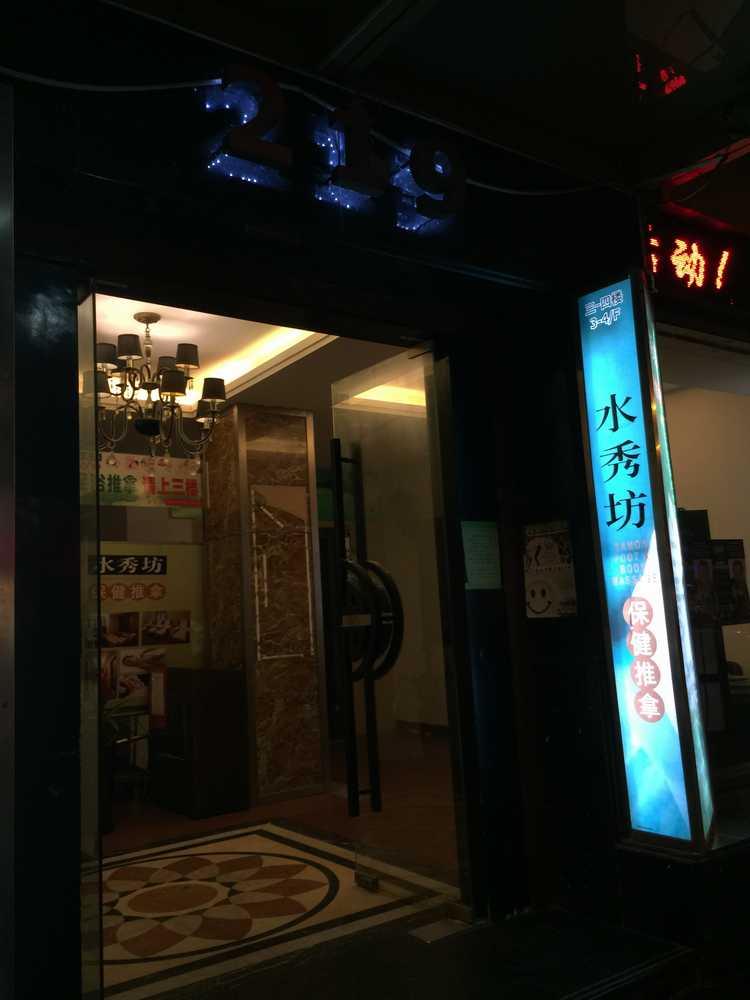 上海の水秀坊外観画像
