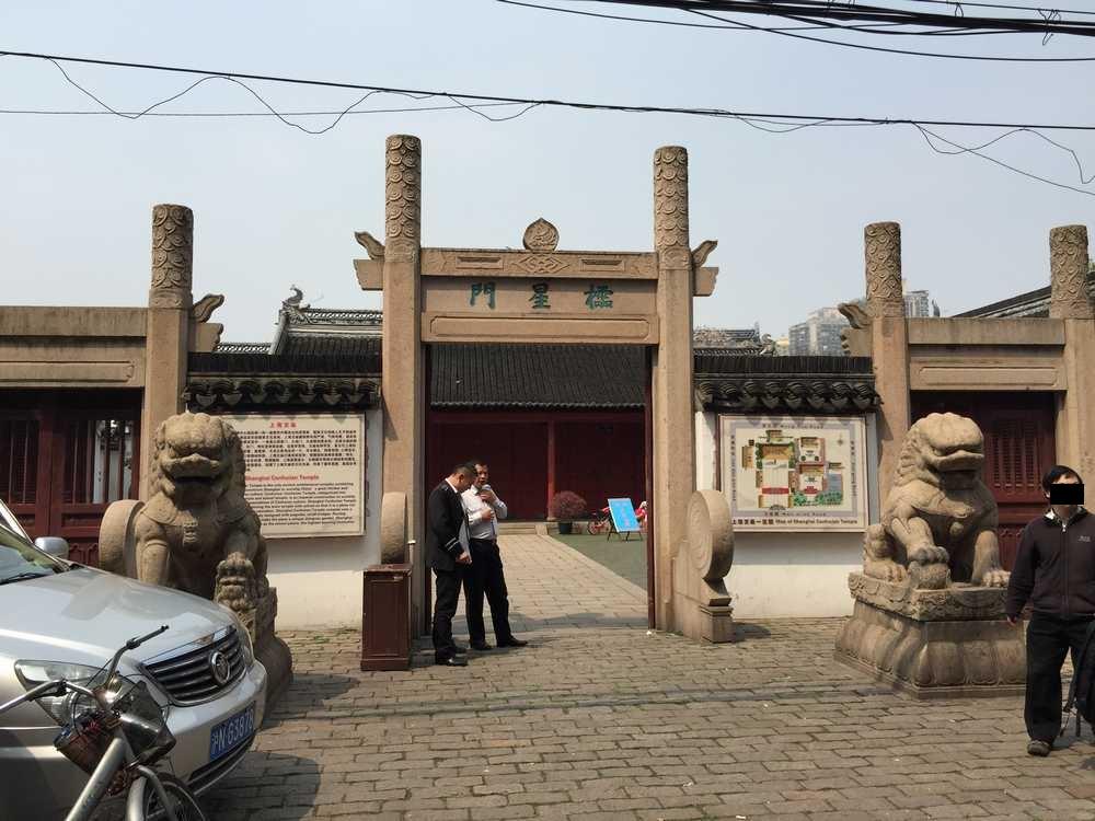 孔子廟入り口画像