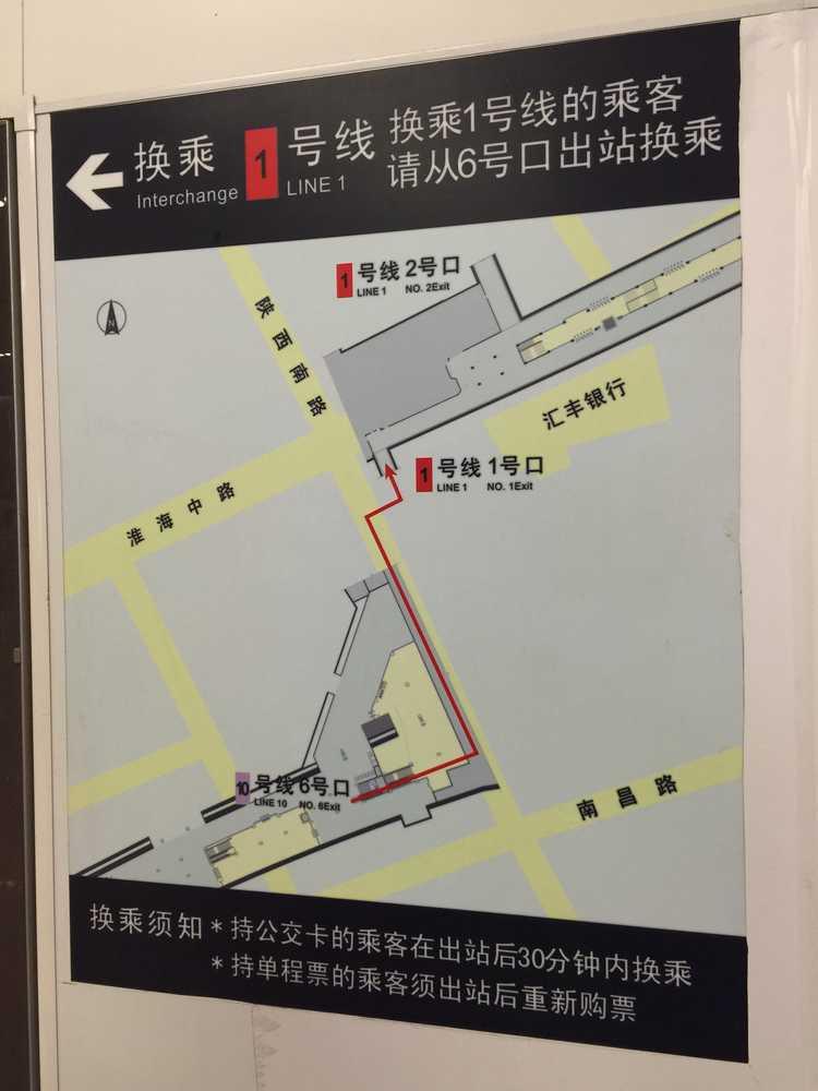 10号線の陝西南路駅から1号線陝西南路駅への乗り換え画像