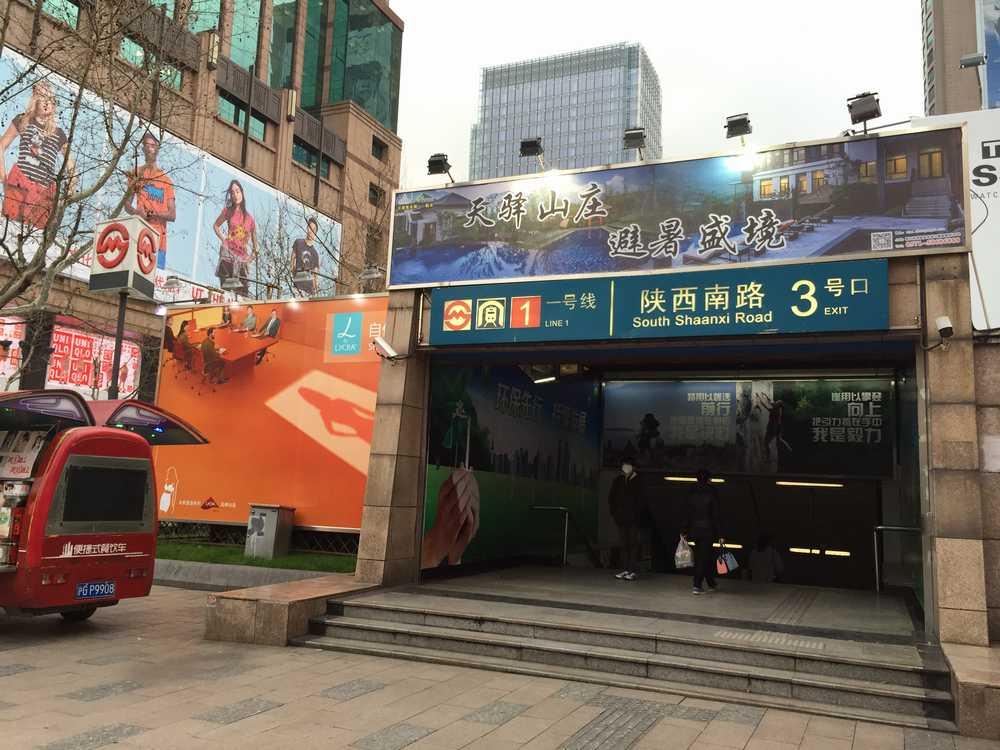 地下鉄1号線陝西南路駅3番出口画像